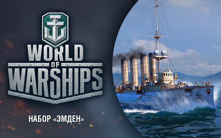 "World of Warships - Набор ""Эмден"""