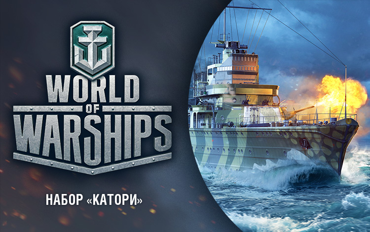 "World of Warships - Набор ""Катори"""