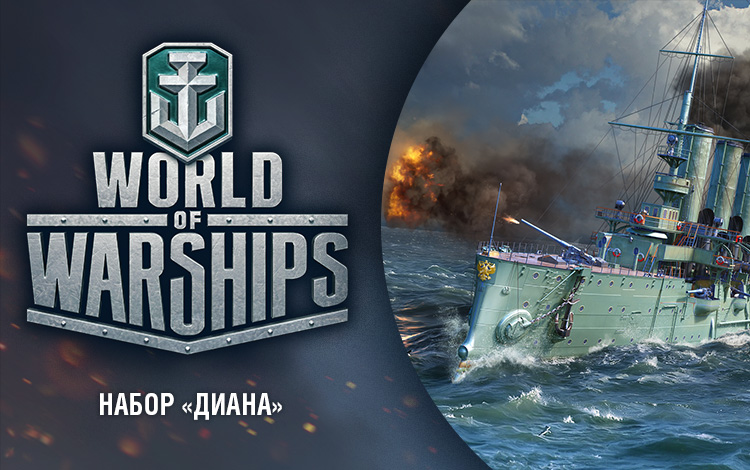 "World of Warships - Набор ""Диана"""