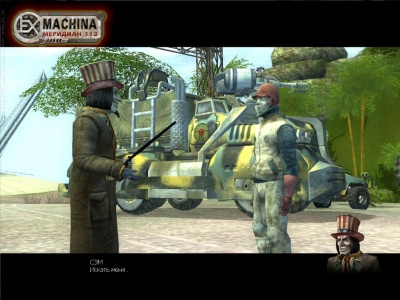 Ex Machina Меридиан 113 (PC)